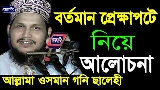 ওসমান গনি ছালেহী | বর্তমান প্রেক্ষাপট নিয়ে আলোচনা |Allama Osman Goni Salehi | Bangla Waz | 2018