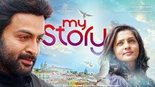 My Story - Official Trailer | Prithviraj Sukumaran, Parvathy | Roshni Dinaker