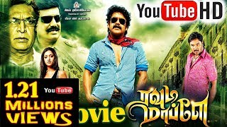 Tamil New Release 2016 Full Movie ROWDI MAPPILLAI | Nagarjuna,Vishnu,Bhrammanandam Hit Movie