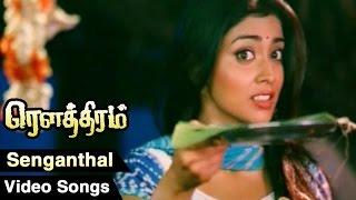 Senganthal Video Song | Rowthiram Tamil Movie | Jiiva | Shriya | Gokul | Prakash Nikki