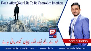 Don't Allow Your Life To Be Controlled by others | Change Your Life Today | Aamer Habib Motivation