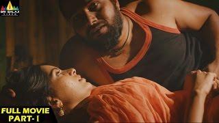 Lajja Telugu Latest Full Movie | Part 1/2 | Madhumita, Shiva, Varun | Sri Balaji Video