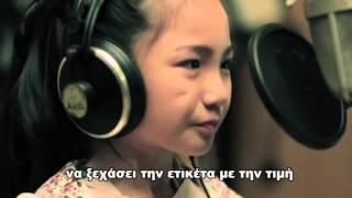 Jessie J - Price Tag ft. B.o.B GREEK LYRICS-GREEK SUBS