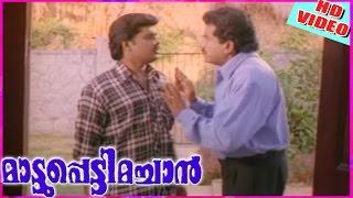 Mattupetti Machan | Mukesh Kalabhavan Navas Comedy Scene | Malayalam Comedy [HD]