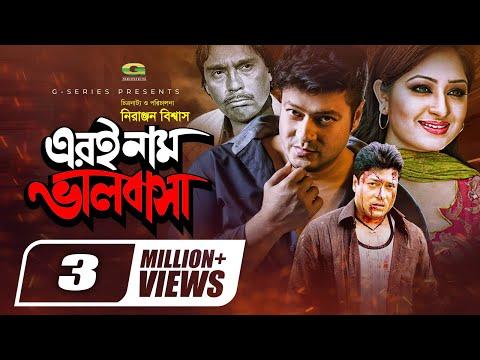 Xxx Mp4 Er E Naam Bhalobasha Full Movie Ferdous Resi Razzak 3gp Sex