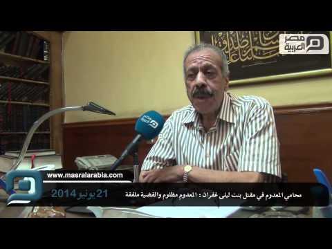 Xxx Mp4 مصر العربية محامي المعدوم في مقتل بنت ليلى غفران المعدوم مظلوم والقضية ملفقة 3gp Sex