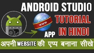 How To Convert Blog and Website in To Android App