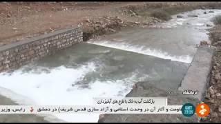Iran Water management project, Javan-Roud county, Kermanshah آبخيزداري شهرستان جوانرود كرمانشاه