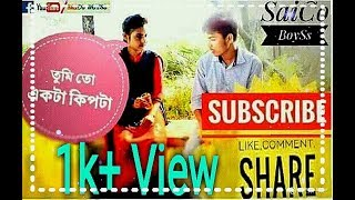Bangla Funny Video।কিপটা বয়ফ্রেন্ড।Kipta Boyfriend।Bangla Funny Sort Video।।
