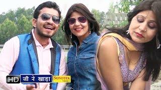 Je Ne Khada || जी ने खाड़ा || Sanjay Verma, Renu Chaudhary || New Haryanvi Lattest Songs