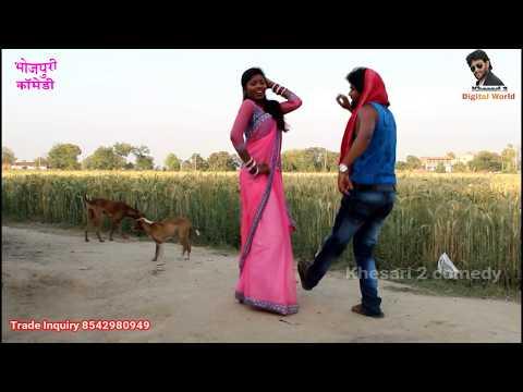 Bhojpuri Comedy || कुकुरा चहेट देला || Kukura chahet dela | khesari 2,Neha ji, HD VIDEO