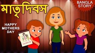 মাতৃদিবস - Mothers Day Special | Rupkothar Golpo | Bangla Cartoon | Bengali Fairy Tales | Koo Koo TV