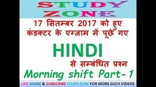 17 सितम्बर 2017 morning shift को हुए कंडक्टर के एग्जाम में पूछे गए HINDI part 1