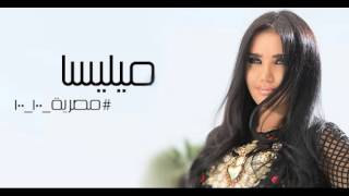 ميليسا | مصرية % 100 | (Melissa | Masriya 100% (Audio