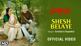 "Shesh Belay | Official Video Full Song | Rupankar | Somlata | Bengali Film ""Belaseshe"""