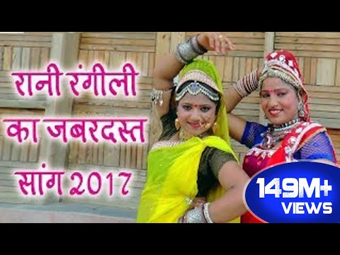 Xxx Mp4 Rani Rangili Tejaji Exclusive Song 2017 लीलण सिंगारे Rajastni Dj Hits Song 2017 3gp Sex