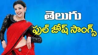 Telugu Full Josh Video Songs   2018 Latest Movies   Volga Videos