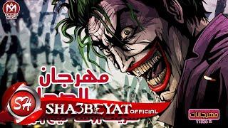 مهرجان الصحاب غناء شريف اوشا - تيم الرزيعة توزيع حسن نجم 2017 على مهرجانات