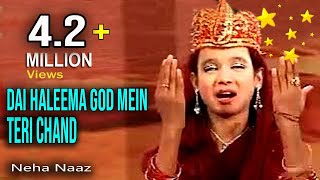 दाई हलीमा गोद में तेरी || Dai Haleema God Mein Teri Chand || Neha Naaz