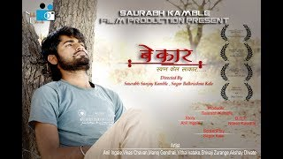 ' Bekar'marathi  short film