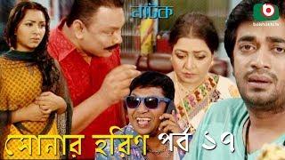 Bangla Comedy Natok | Sonar Horin | Ep - 17 | Shamol Mawla, Prosun Azad | বাংলা কমেডি নাটক