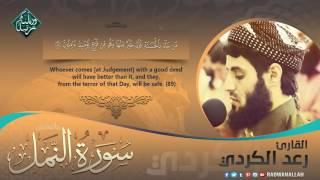 رعد محمد الكردي أجمل تلاوة ومختلفة من سورة النمل