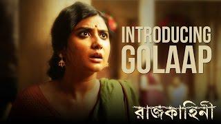 Golaap | Rajkahini | রাজকাহিনী | Srijit Mukherji | 2015