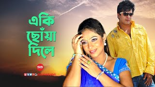 Eki Choya Dile   Shakib Khan   Shabnoor   Golam   Bengali Movie Song   SIS Media