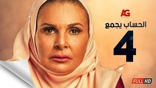 مسلسل الحساب يجمع - الحلقة الرابعة - يسرا - El Hessab Yegma3 Series - Ep 04