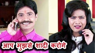 Aap Mujhse Shaadi Karogi ? - Funny Customer Care Call - Hindi Joke