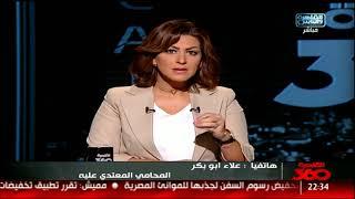 القاهرة 360 | محامى بمؤسسة دار الهلال يستغيث بوزير الداخلية بعد تعدى ضابط عليه