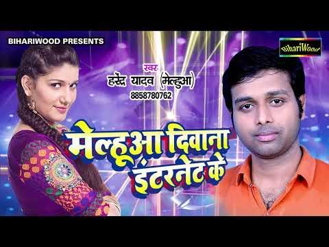 Xxx Mp4 मेल्हुआ दिवाना इंटरनेट के Harander Yadav Melhua Deewana Internet Ke Bhojpuri New Song 3gp Sex