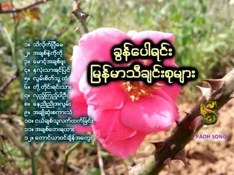 Xxx Mp4 ခြန္ေပါရန္းသီခ်င္းစု Khun Paw Yann Myanmar Song 3gp Sex