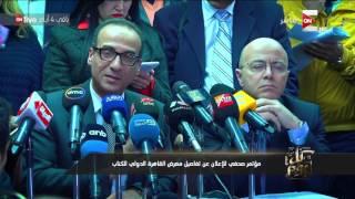 كل يوم - مؤتمر صحفى للإعلان عن تفاصيل معرض القاهرة الدولى للكتاب