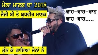 Jazzy B Te Yudhvir Manak Last Night At Mela Manak Da 2018