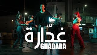 NADEER - Ghadara ( EXCLUSIVE Music Video ) Clip officiel | (غدارة - نادر (فيديو حصري