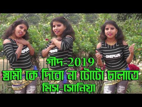 Xxx Mp4 Sonia AJ Video Sami Ke Dibo Na Toto Chalate 2019 Er Superhit Geed Singer Miss Sonia 3gp Sex