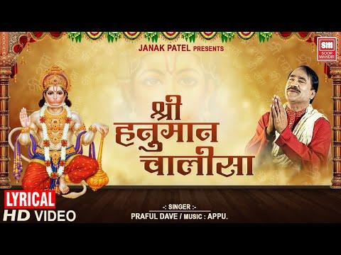 Xxx Mp4 Shree Hanuman Chalisa Lyrical Bajrangbali Meri Naav Chali Praful Dave Soor Mandir 3gp Sex