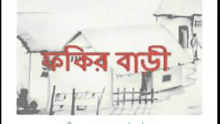 fokir bari bangla comedy natok.