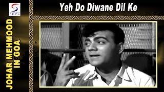 Yeh Do Diwane Dil Ke | Mohammed Rafi, Manna Dey @ Johar Mehmood in Goa | Mehmood, Simi Garewal