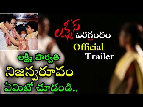 Lakshmi's Veeragandham Official Trailer    Lakshmi Parvathi    NTR    Kethireddy    NSE