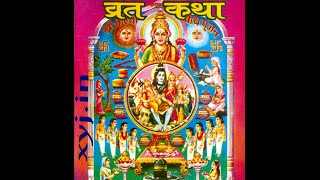 करवा चौथ व्रत कथा| वीरावती की कहानी|Karva Chauth Vrat Katha in Hindi (Punjabi Version)