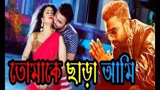 Tomake Chara Ami    Imran New Song By Tomake Chara Ami   Bangla New Song Tomake Chara