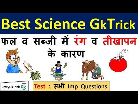 Xxx Mp4 Science Gk Trick फल व सब्जी में रंग व तीखापन के कारण SSC UPPCS Police Railway Exam 3gp Sex