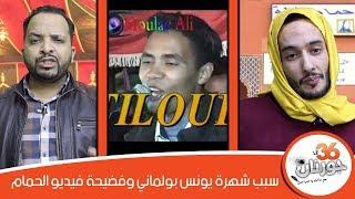 Le360.ma • Journan 36 -EP26 سبب شهرة يونس بولماني وفضيحة فيديو الحمام