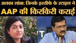 Congress और AAP छोड़ते वक्त वो कौन सी बातें थीं जो Alka Lamba ने एक जैसी कहीं।Kejriwal। Sonia।Delhi