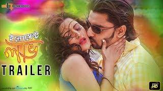 Innocent Love | Trailer | Pori Moni | Jef | Apurba Rana | Innocent Love Bengali Movie 2017
