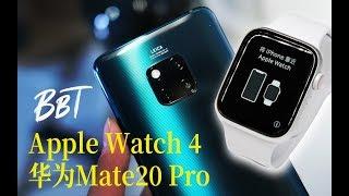 BB Time第158期:Apple Watch 4与华为Mate20 Pro开箱