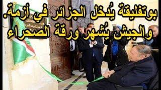 بوتفليقة يُدخل الجزائر في أزمة .. والجيش يُشهر ورقة الصحراء