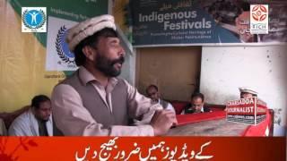 Shamshad Angar Pashto Shairy, Pashto Poetry - Very Sad Poetry Part 1